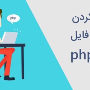 پیدا کردن مسیر php.ini در انواع سرور ها و لوکال هاست